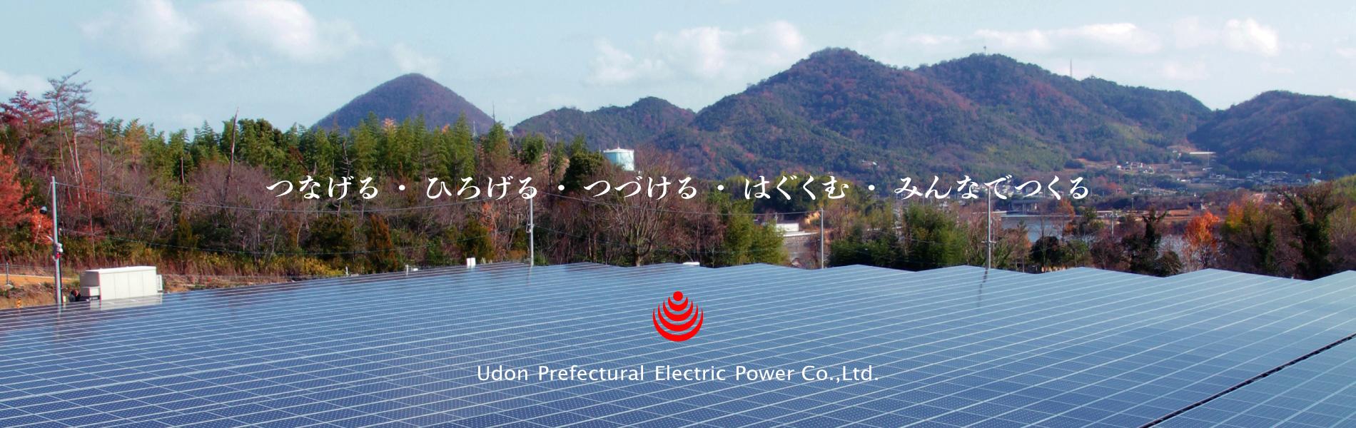 うどん県電力株式会社