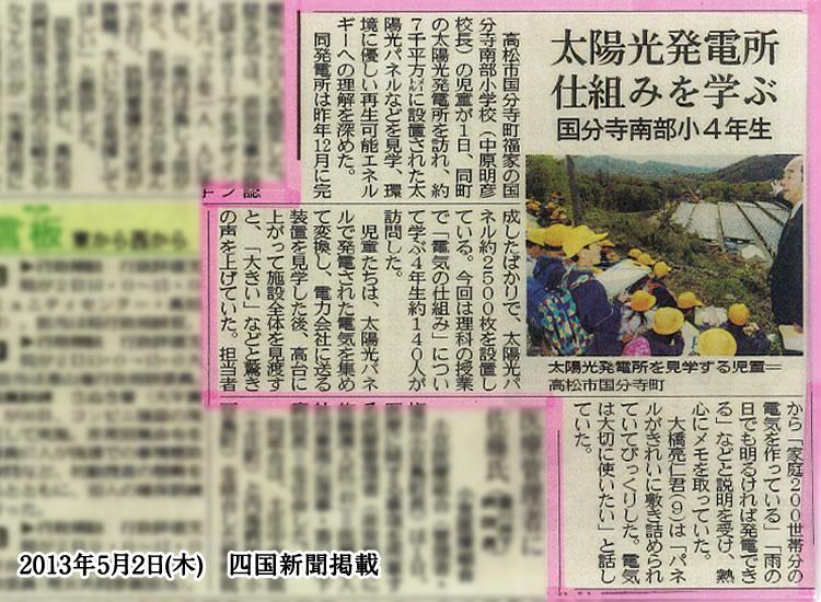2013年5月2日四国新聞掲載
