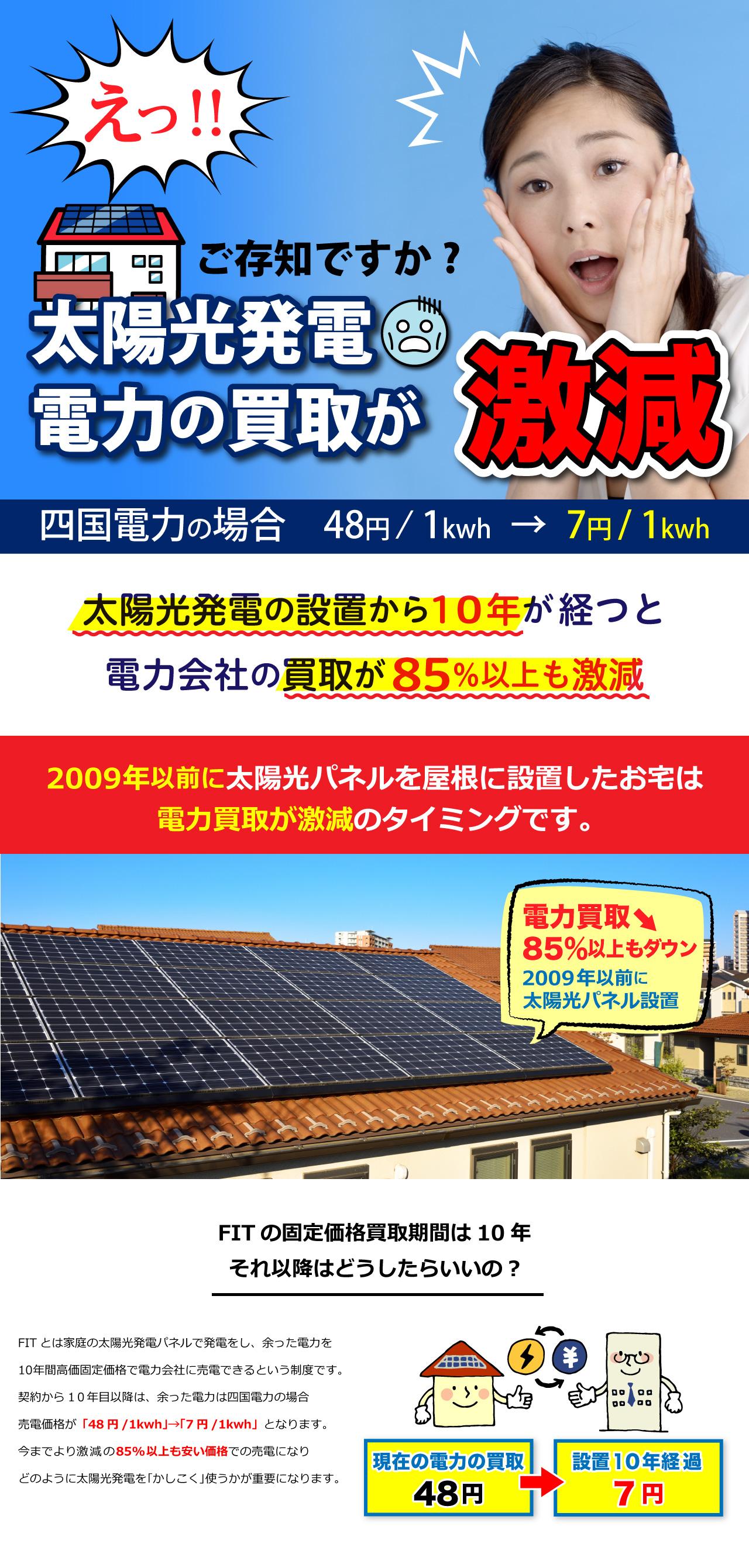 太陽光発電の電力買い取り激減
